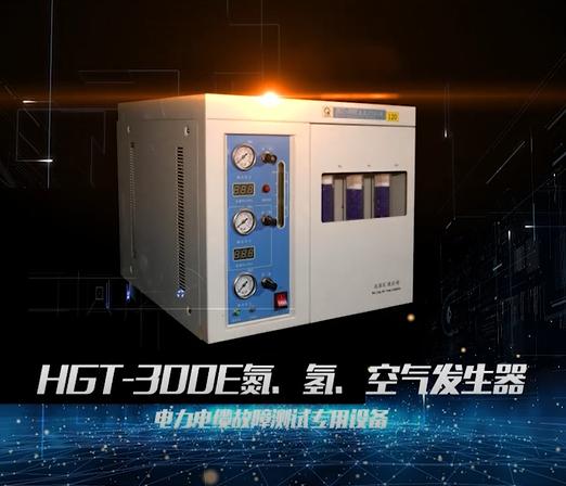 HGT-300E氫、空氣發生起