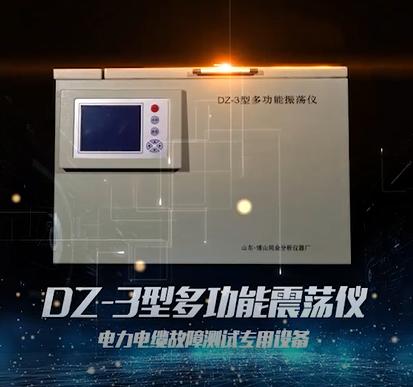 DZ-3型多功能震蕩儀