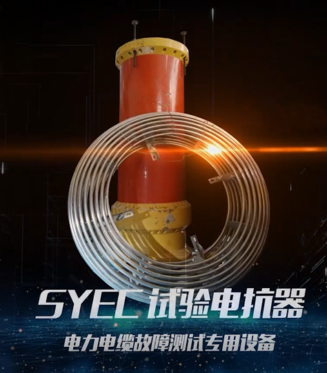 SYEC試驗電抗器